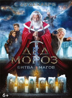 Ded Moroz. Bitva Magov movie cast and synopsis.