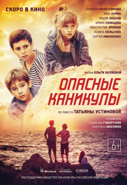 Opasnyie kanikulyi movie cast and synopsis.