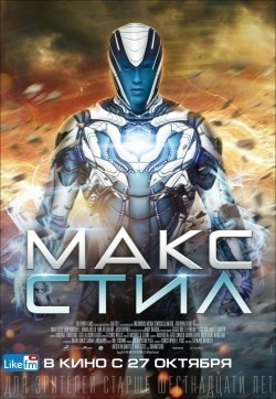 Max Steel movie cast and synopsis.
