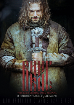 Viking movie cast and synopsis.