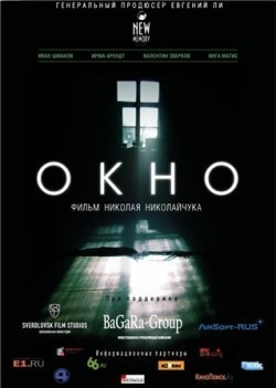 Okno movie cast and synopsis.