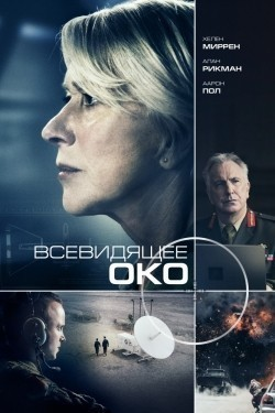 Eye in the Sky movie cast and synopsis.