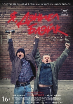I, Daniel Blake movie cast and synopsis.