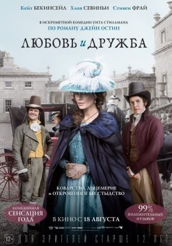 Another movie Love & Friendship of the director Whit Stillman.