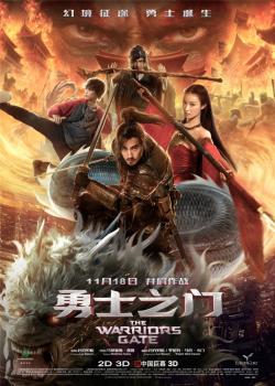 Warriors Gate movie cast and synopsis.
