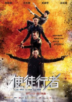 Shi tu xing zhe movie cast and synopsis.