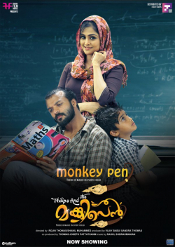 Philips and the Monkey Pen movie cast and synopsis.