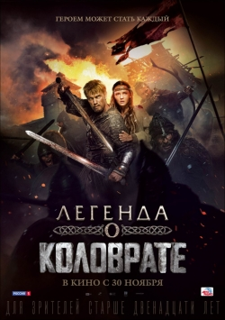 Another movie Legenda o Kolovrate of the director Dzhanik Faiziyev.