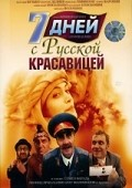 7 dney s russkoy krasavitsey is similar to Samyiy luchshiy film 2.