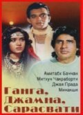 Another movie Gangaa Jamunaa Saraswathi of the director Manmohan Desai.