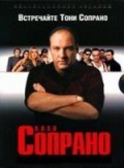 Another movie The Sopranos of the director John Patterson.