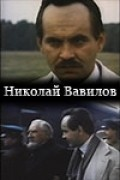 Another movie Nikolay Vavilov (mini-serial) of the director Aleksandr Proshkin.