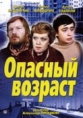 Another movie Opasnyiy vozrast of the director Aleksandr Proshkin.