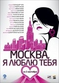 Another movie Moskva, ya lyublyu tebya! of the director Oleg Fomin.