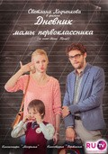 Dnevnik mamyi pervoklassnika movie cast and synopsis.