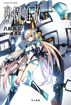 Rakuen Tsuiho: Expelled from Paradise with Wendee Lee.