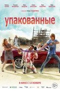 Another movie Upakovannyie of the director Pyotr  Gladilin.