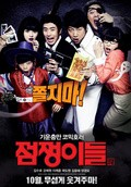Another movie Jeomjaengyideul of the director Jeong-won Shin.