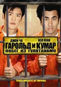 Another movie Harold & Kumar Escape from Guantanamo Bay of the director John Hurwitz.