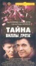 Another movie Tayna villyi «Greta» of the director Tamara Lisitsian.