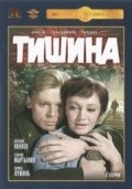 Another movie Tishina of the director Vladimir Basov.