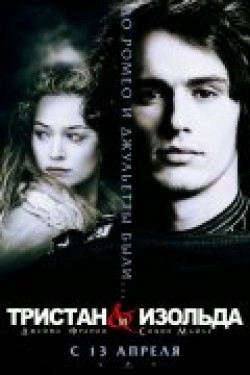 Tristan + Isolde with James Franco.