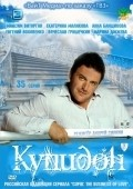 Another movie Kupidon of the director Andrey Silkin.