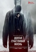 Another movie Dolgaya schastlivaya jizn of the director Boris Khlebnikov.
