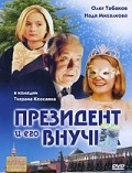 Another movie Prezident i ego vnuchka of the director Tigran Keosayan.