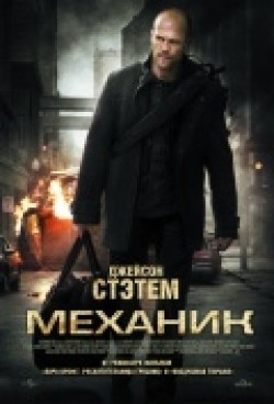 Another movie The Mechanic of the director Simon West.